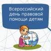 День правовой помощи детям.jpg