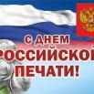 1452680245_kartinka-s-dnem-rossiyskoy-pechati-920.jpg